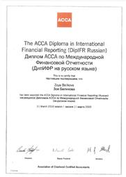 Специалисты ОАО Гипротюменнефтегаз получили Дипломы АССА по  Специалисты ОАО Гипротюменнефтегаз получили Дипломы АССА по Международной Финансовой Отчетности dipifr russian