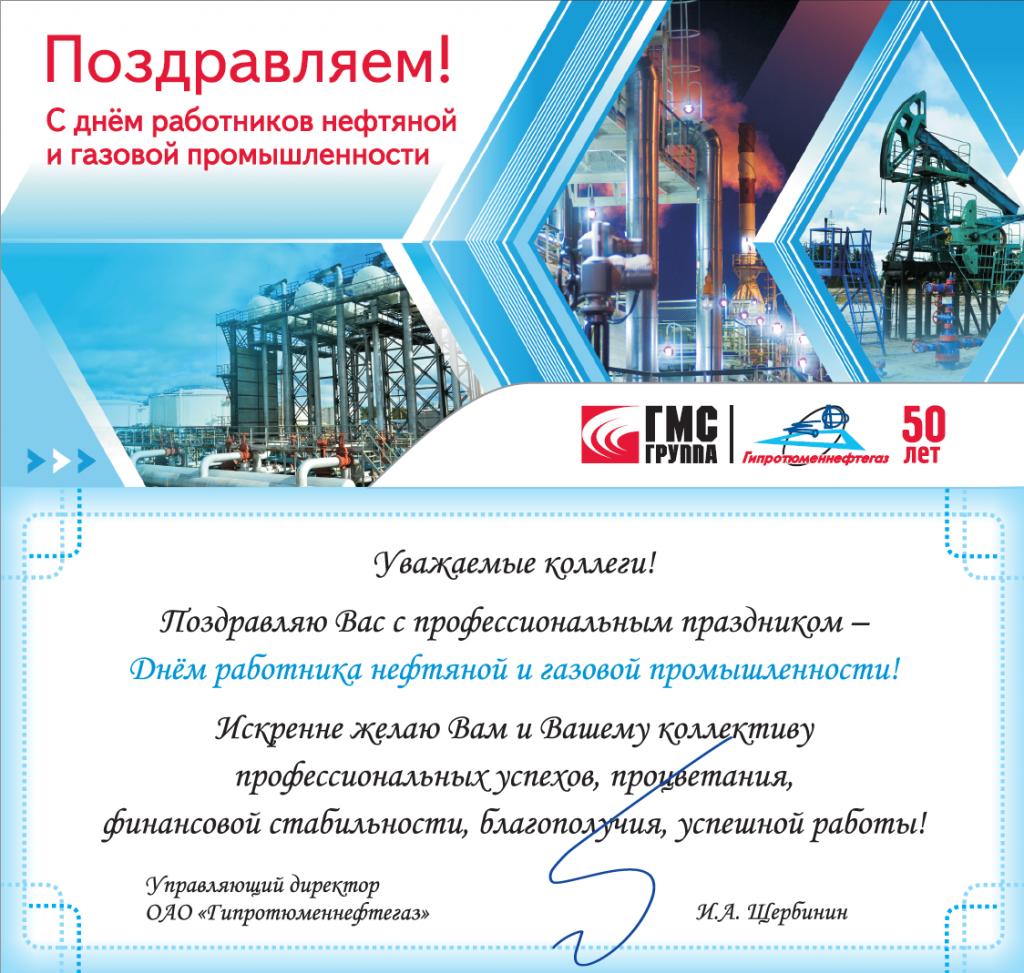 Поздравление с днем нефтяной и газовой промышленностью
